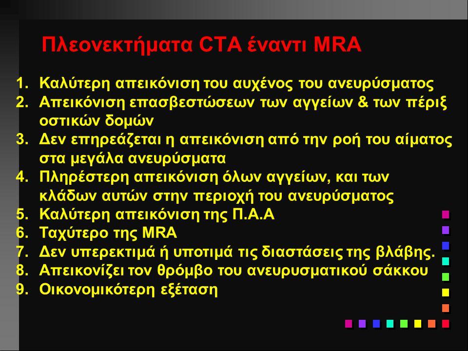 Πλεονεκτήματα CTA έναντι MRA
