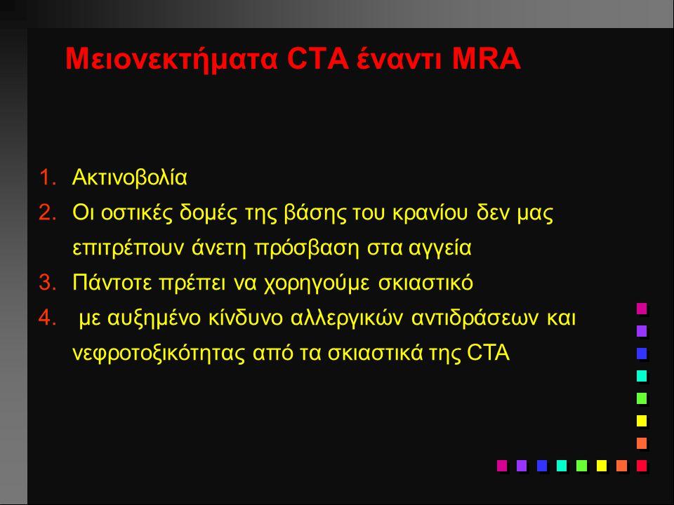 Μειονεκτήματα CTA έναντι MRA