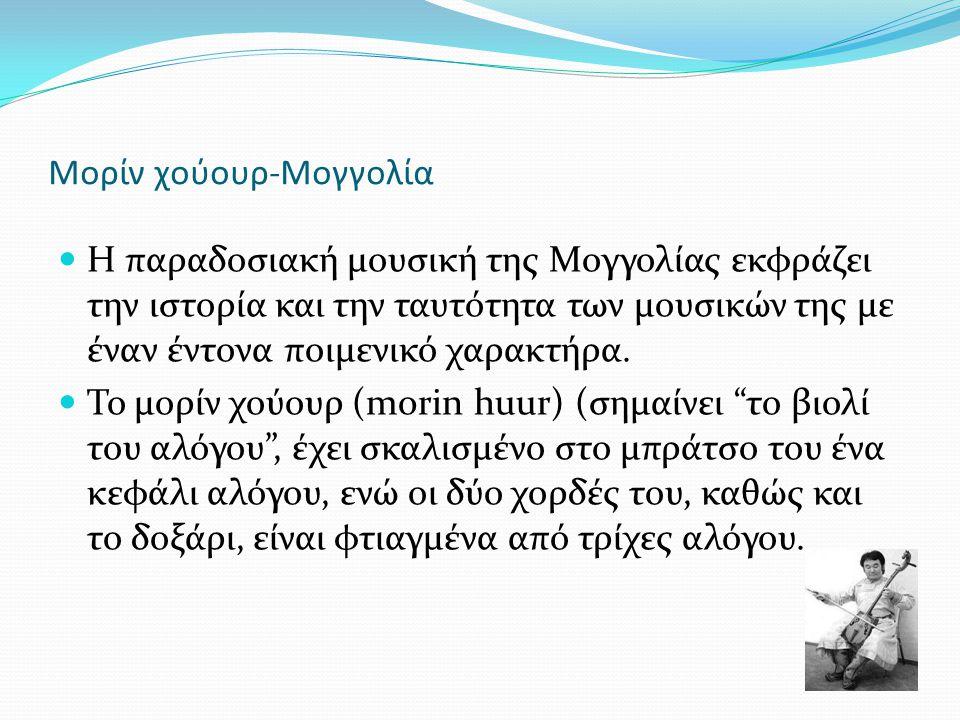 Μορίν χούουρ-Μογγολία