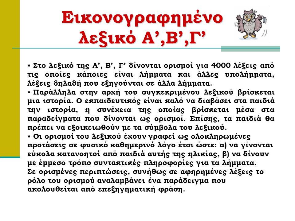 Εικονογραφημένο λεξικό Α',Β',Γ'