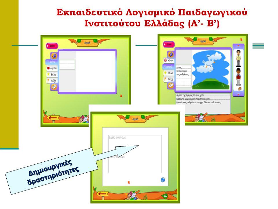 Εκπαιδευτικό Λογισμικό Παιδαγωγικού Ινστιτούτου Ελλάδας (Α'- Β')