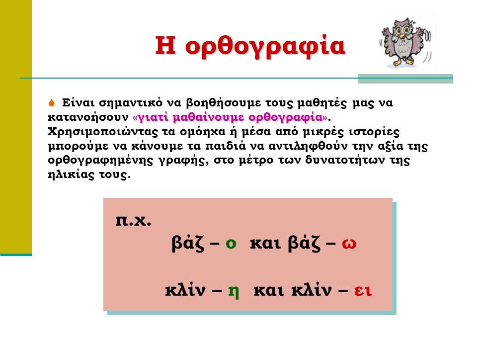 Η ορθογραφία π.χ. βάζ – ο και βάζ – ω κλίν – η και κλίν – ει