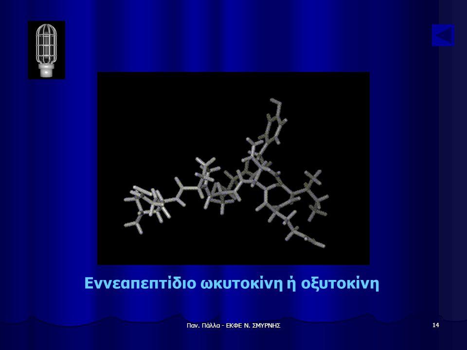 Εννεαπεπτίδιο ωκυτοκίνη ή οξυτοκίνη