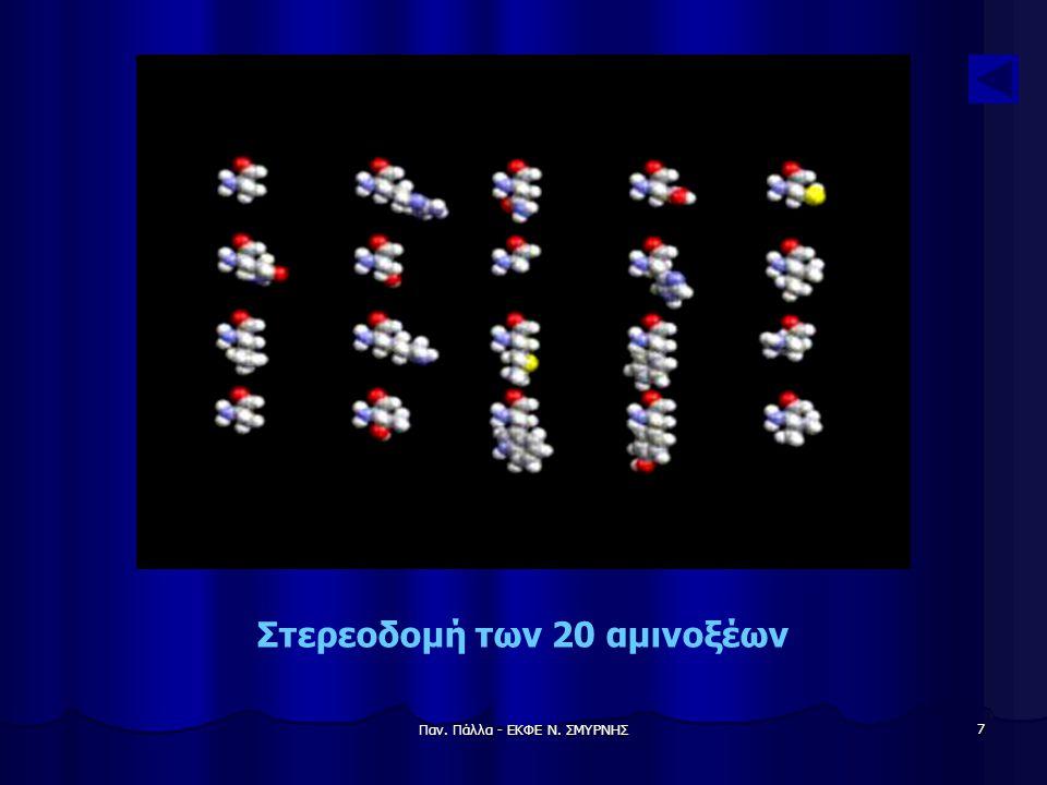 Στερεοδομή των 20 αμινοξέων