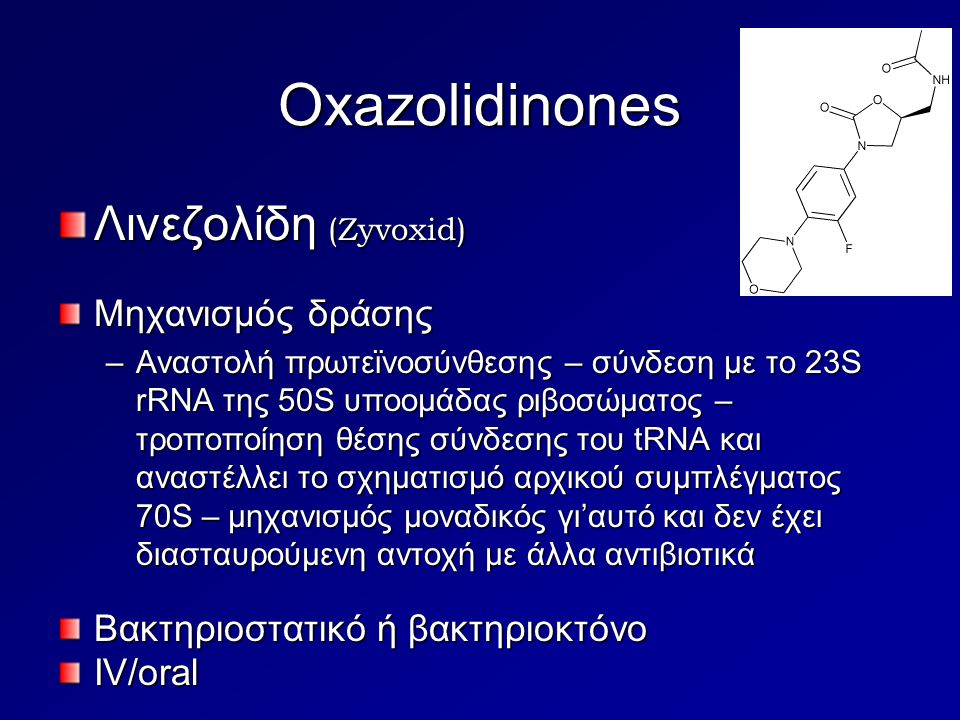 Oxazolidinones Λινεζολίδη (Zyvoxid) Μηχανισμός δράσης