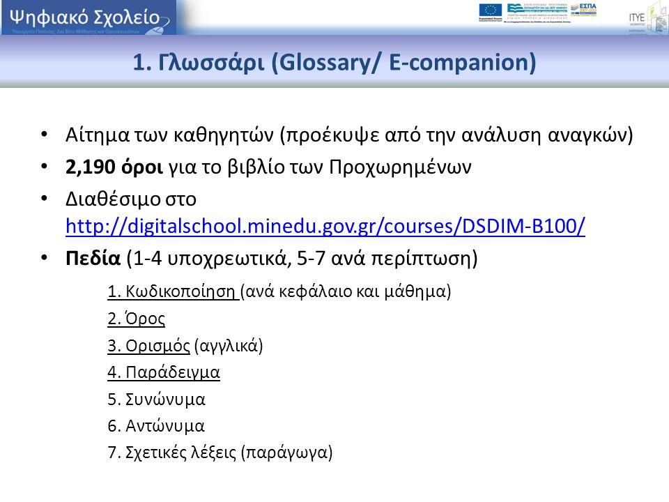 1. Γλωσσάρι (Glossary/ E-companion)