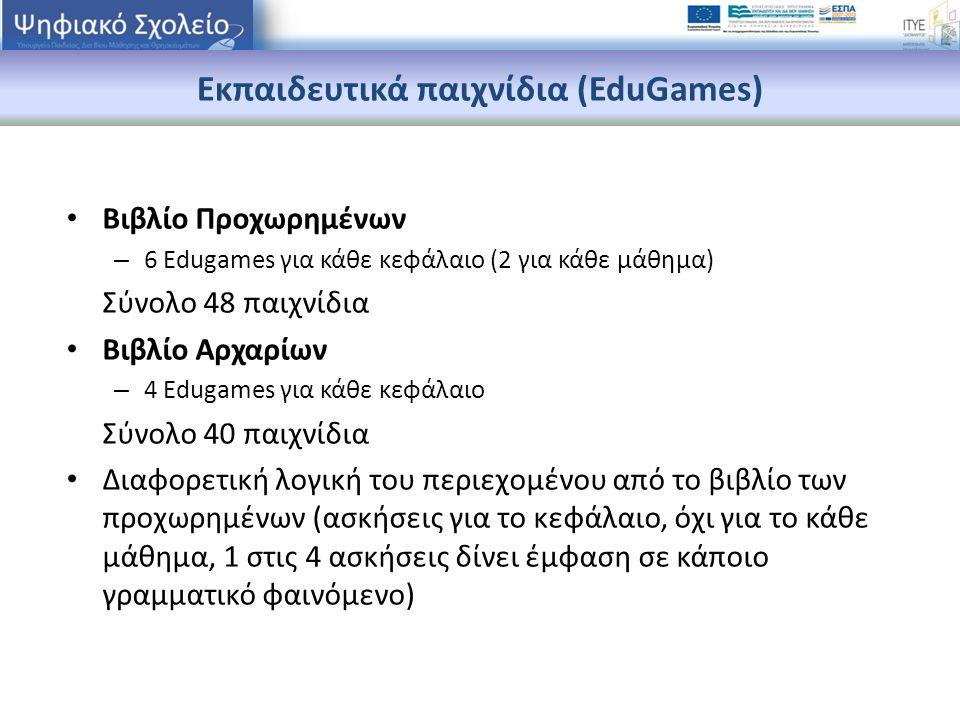Εκπαιδευτικά παιχνίδια (EduGames)