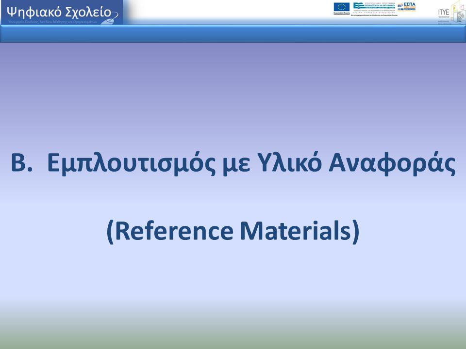 Β. Εμπλουτισμός με Υλικό Αναφοράς (Reference Materials)
