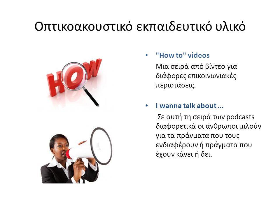 Οπτικοακουστικό εκπαιδευτικό υλικό