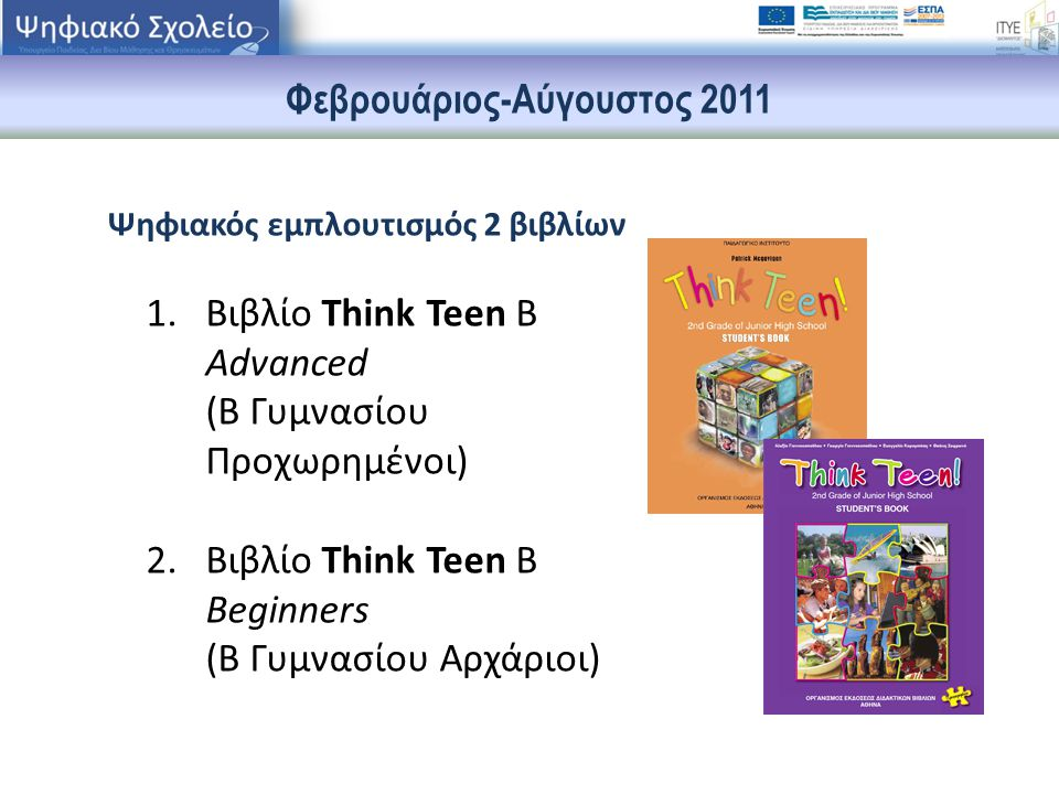 Φεβρουάριος-Αύγουστος 2011 Ψηφιακός εμπλουτισμός 2 βιβλίων