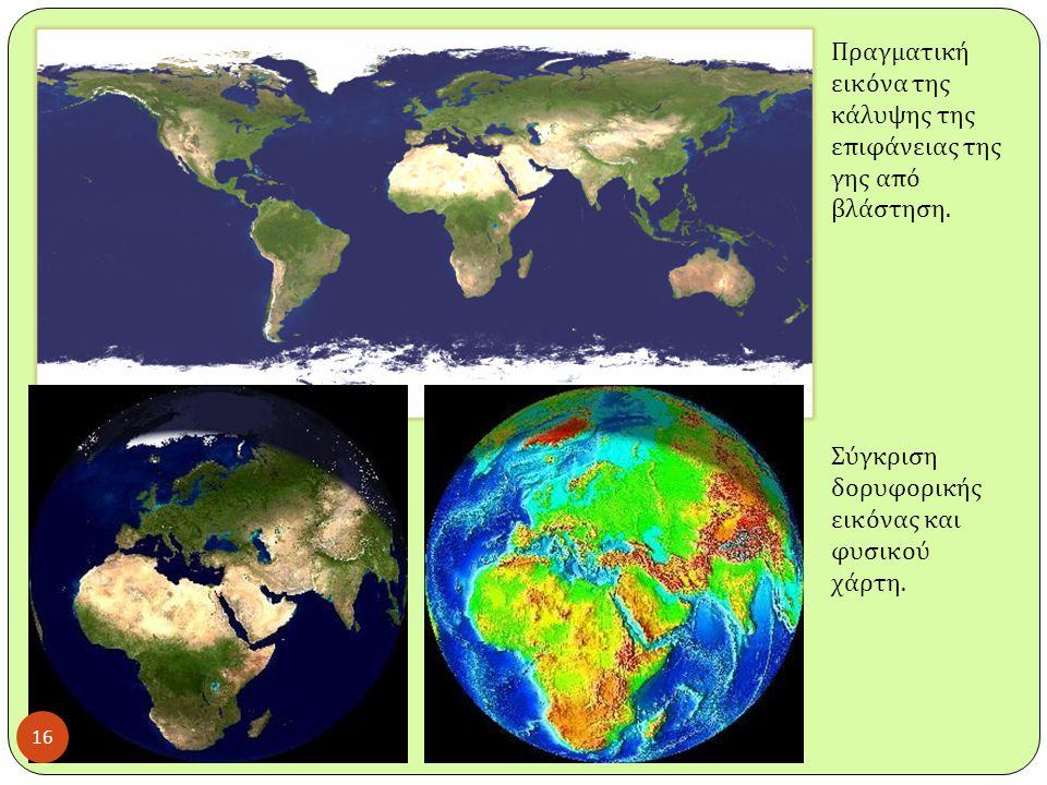 Πραγματική εικόνα της κάλυψης της επιφάνειας της γης από βλάστηση.
