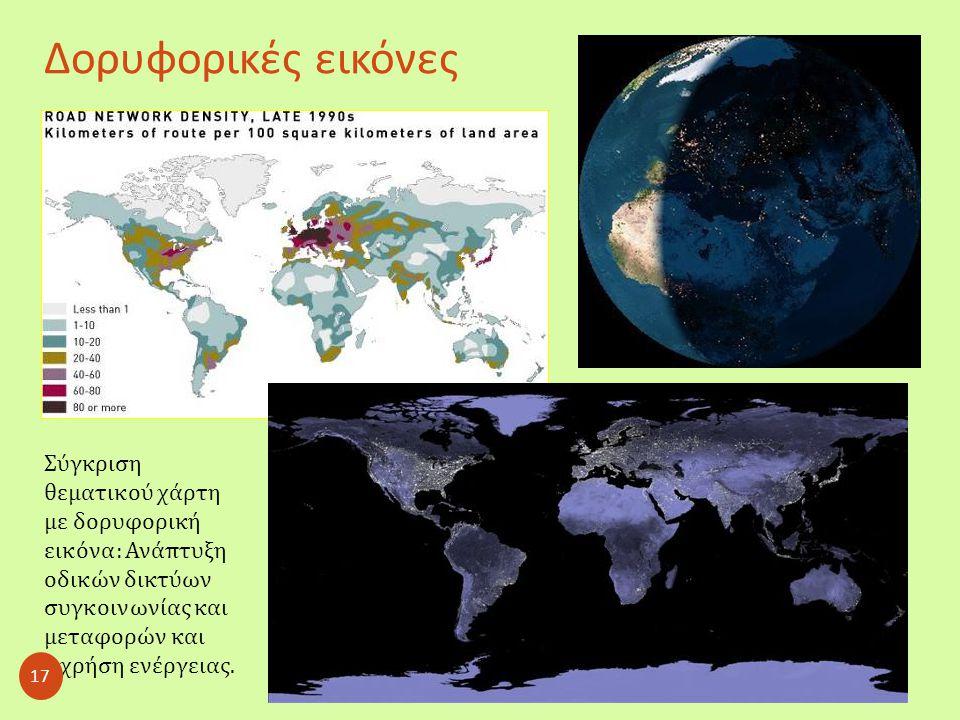 Δορυφορικές εικόνες Σύγκριση θεματικού χάρτη με δορυφορική εικόνα: Ανάπτυξη οδικών δικτύων συγκοινωνίας και μεταφορών και.