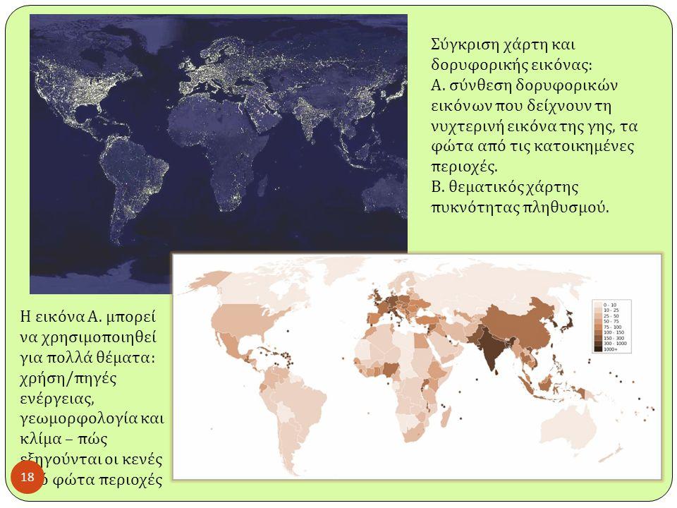 Σύγκριση χάρτη και δορυφορικής εικόνας: