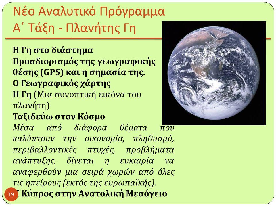 Νέο Αναλυτικό Πρόγραμμα Α΄ Τάξη - Πλανήτης Γη