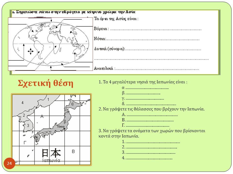 Σχετική θέση 1. Τα 4 μεγαλύτερα νησιά της Ιαπωνίας είναι :