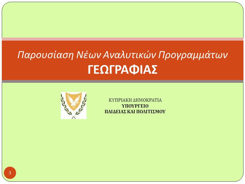 Παρουσίαση Νέων Αναλυτικών Προγραμμάτων ΓΕΩΓΡΑΦΙΑΣ