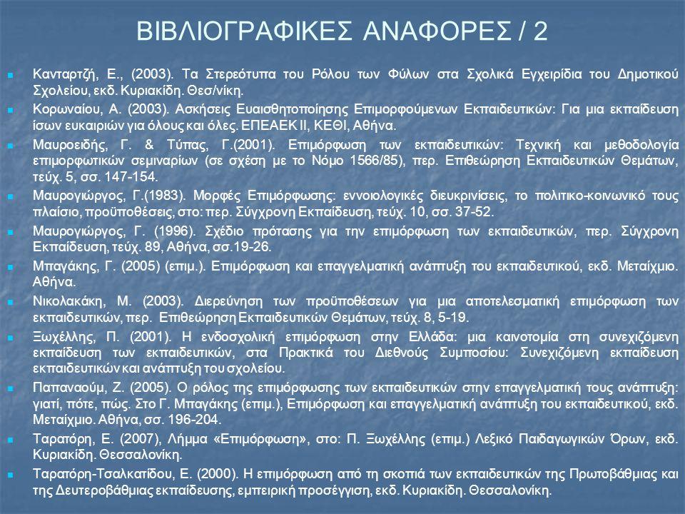 ΒΙΒΛΙΟΓΡΑΦΙΚΕΣ ΑΝΑΦΟΡΕΣ / 2