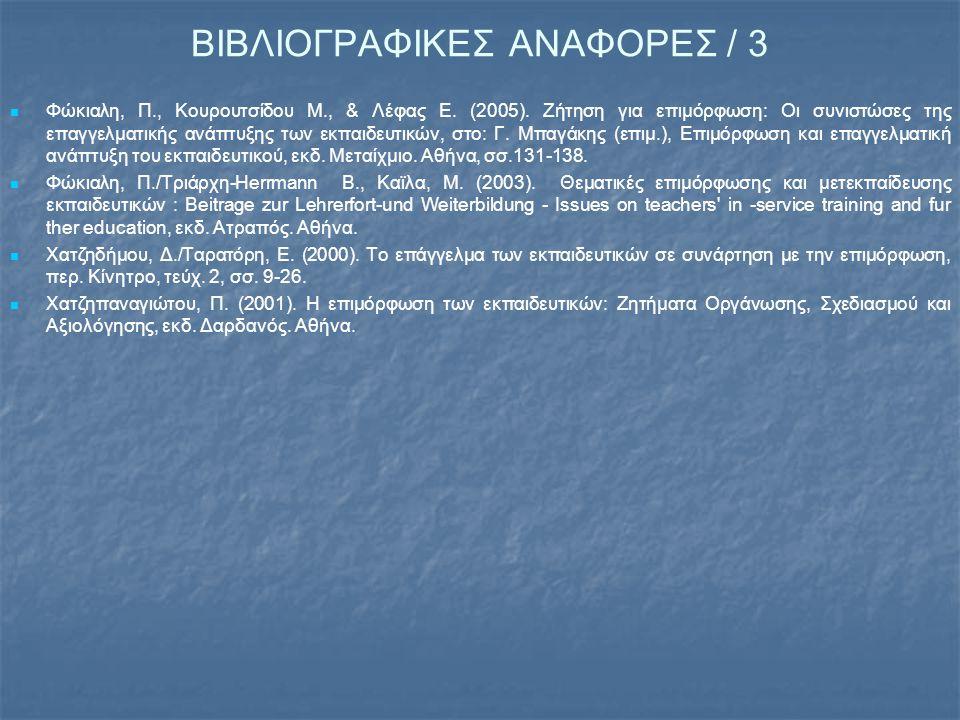 ΒΙΒΛΙΟΓΡΑΦΙΚΕΣ ΑΝΑΦΟΡΕΣ / 3