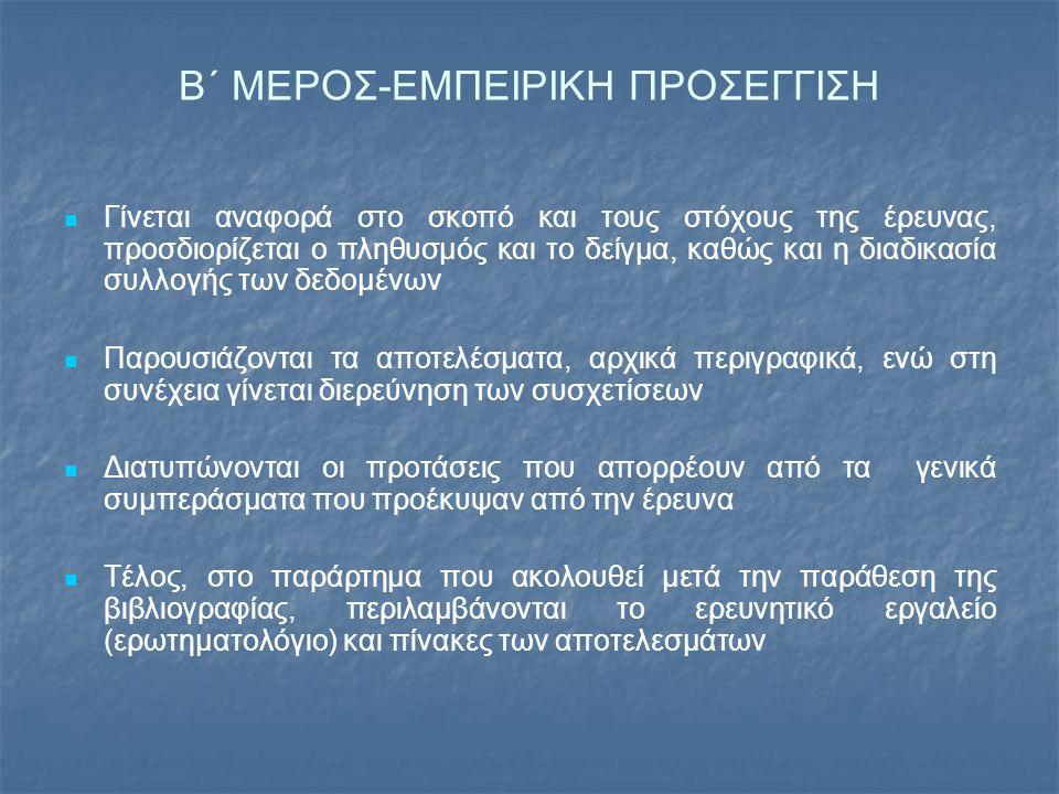 Β΄ ΜΕΡΟΣ-ΕΜΠΕΙΡΙΚΗ ΠΡΟΣΕΓΓΙΣΗ