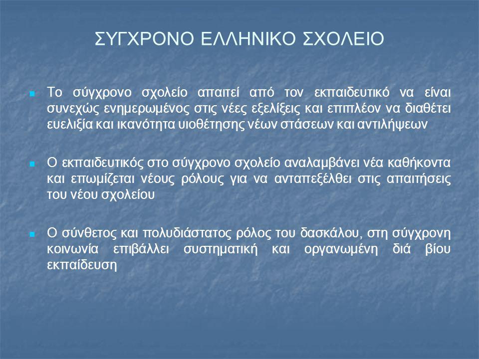 ΣΥΓΧΡΟΝΟ ΕΛΛΗΝΙΚΟ ΣΧΟΛΕΙΟ