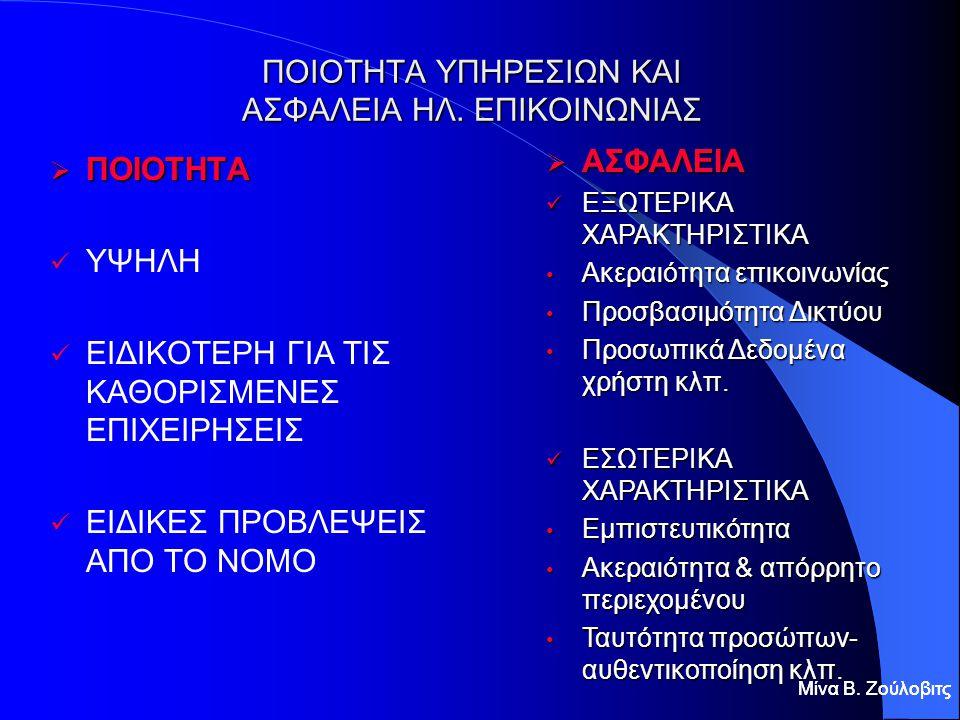 ΠΟΙΟΤΗΤΑ ΥΠΗΡΕΣΙΩΝ ΚΑΙ ΑΣΦΑΛΕΙΑ ΗΛ. ΕΠΙΚΟΙΝΩΝΙΑΣ