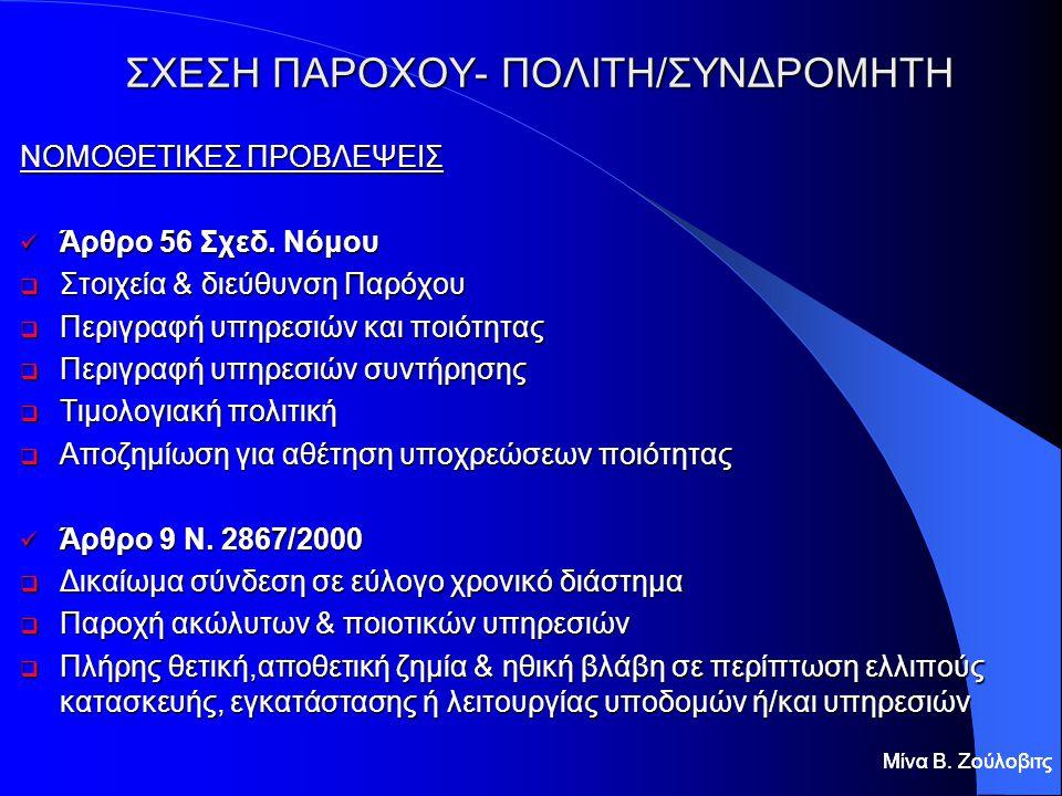 ΣΧΕΣΗ ΠΑΡΟΧΟΥ- ΠΟΛΙΤΗ/ΣΥΝΔΡΟΜΗΤΗ