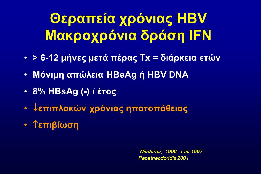 Θεραπεία χρόνιας HBV Μακροχρόνια δράση ΙFN
