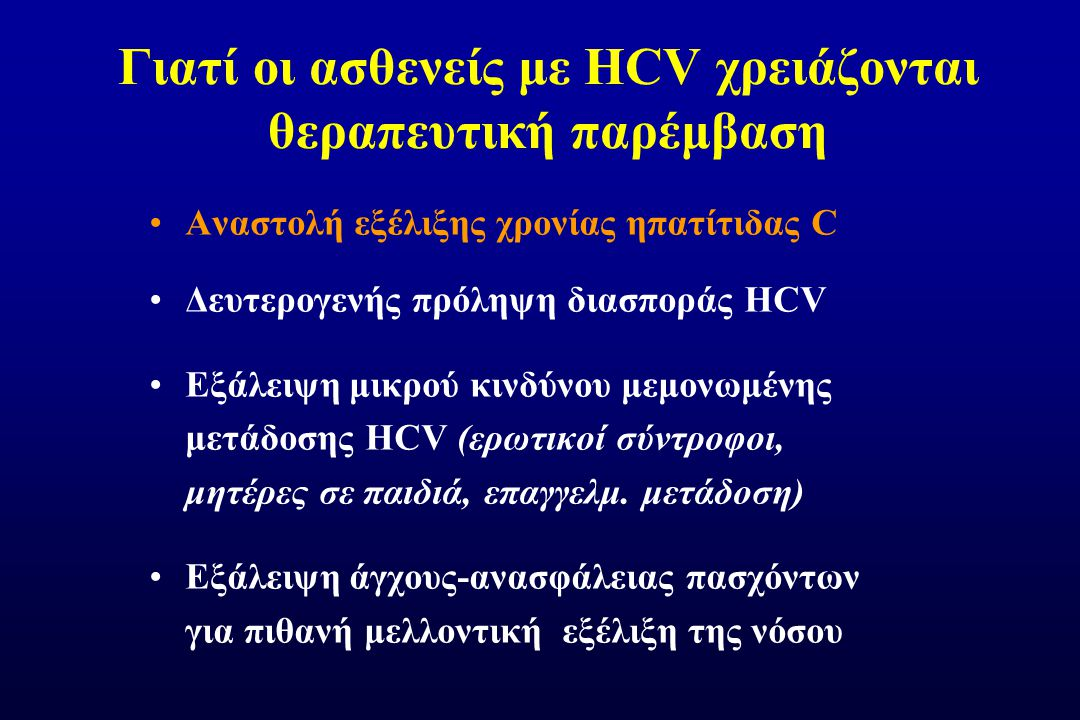 Γιατί οι ασθενείς με HCV χρειάζονται θεραπευτική παρέμβαση