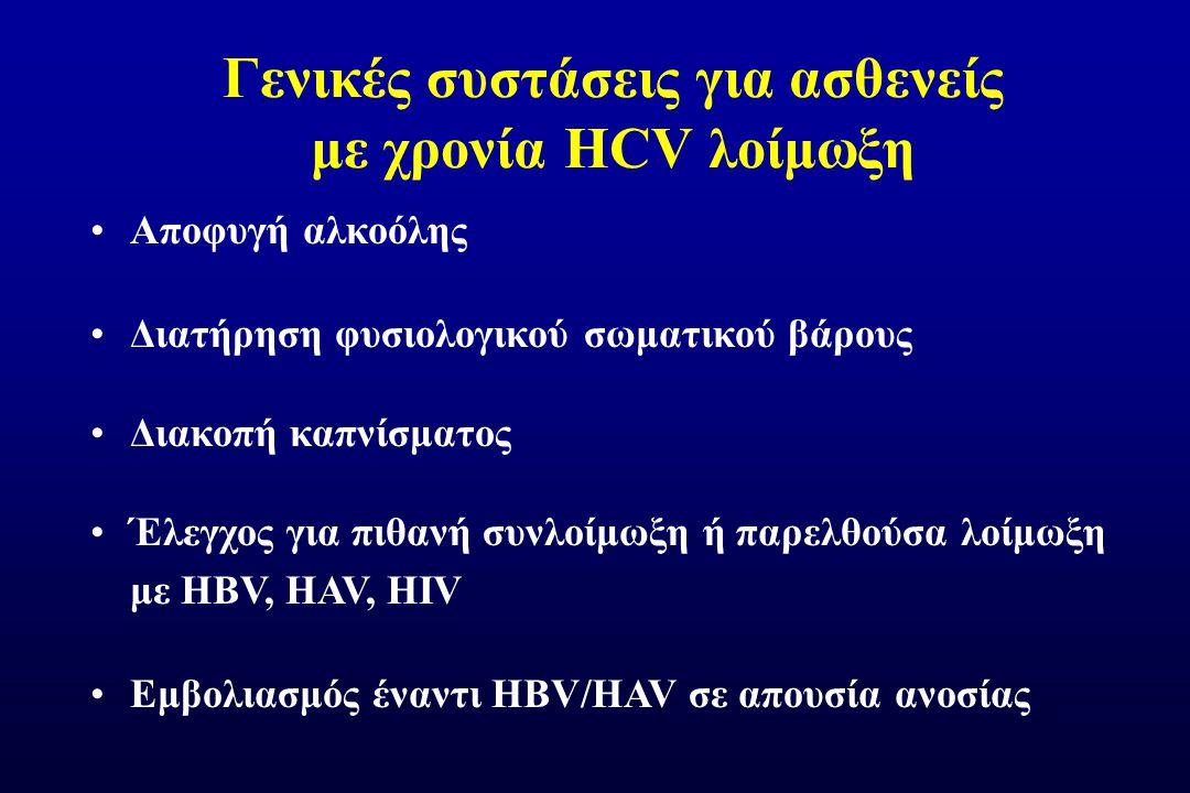Γενικές συστάσεις για ασθενείς με χρονία HCV λοίμωξη