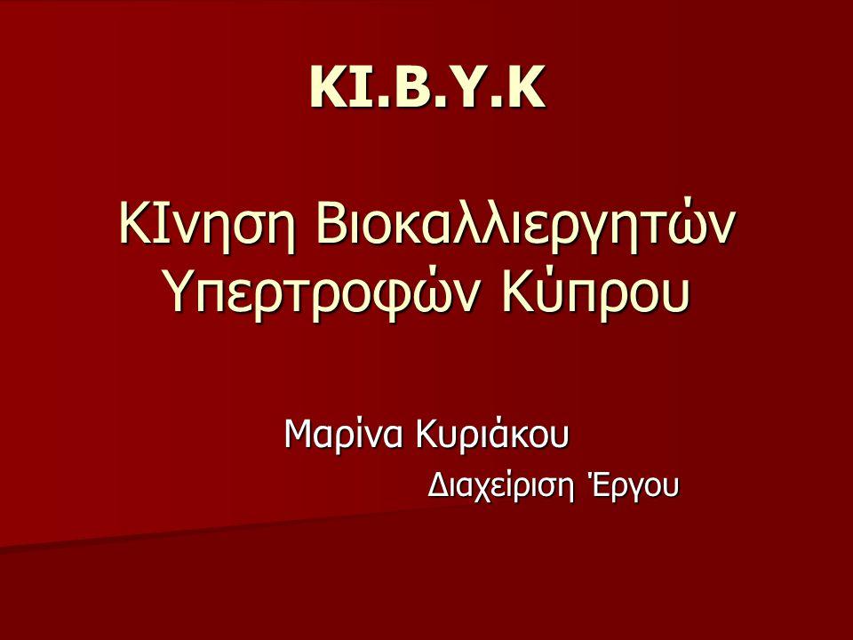 ΚΙ.Β.Υ.Κ ΚΙνηση Βιοκαλλιεργητών Υπερτροφών Κύπρου