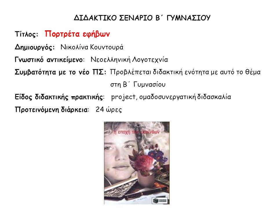 ΔΙΔΑΚΤΙΚΟ ΣΕΝΑΡΙΟ Β΄ ΓΥΜΝΑΣΙΟΥ