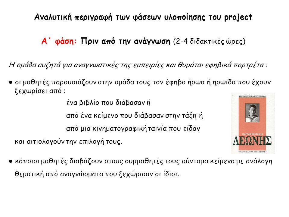 Αναλυτική περιγραφή των φάσεων υλοποίησης του project