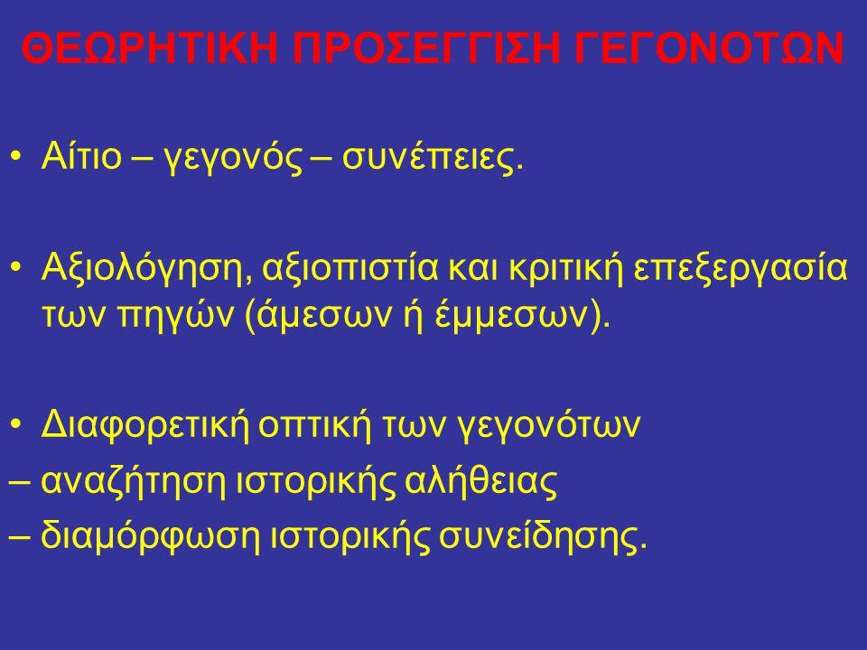 ΘΕΩΡΗΤΙΚΗ ΠΡΟΣΕΓΓΙΣΗ ΓΕΓΟΝΟΤΩΝ