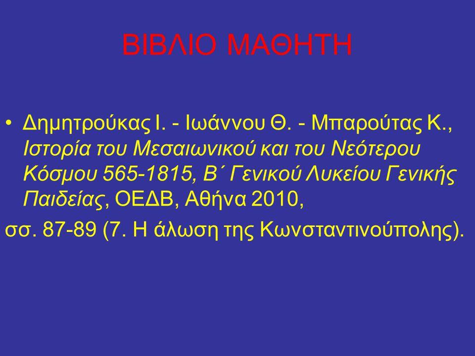 ΒΙΒΛΙΟ ΜΑΘΗΤΗ