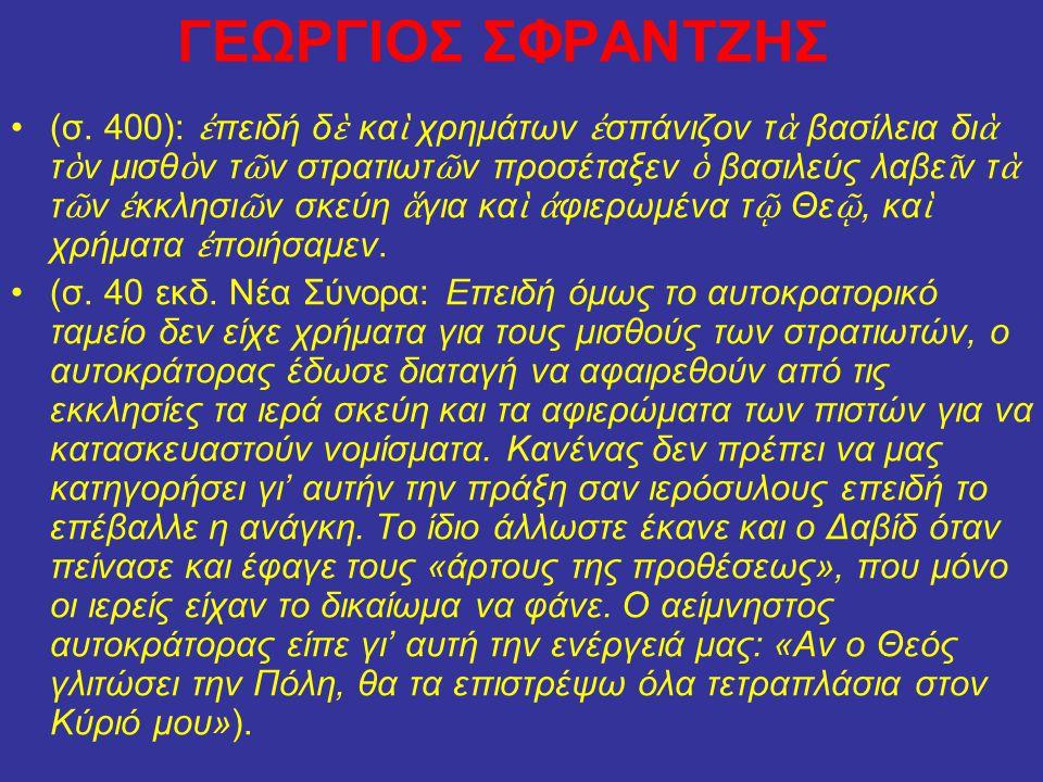 ΓΕΩΡΓΙΟΣ ΣΦΡΑΝΤΖΗΣ