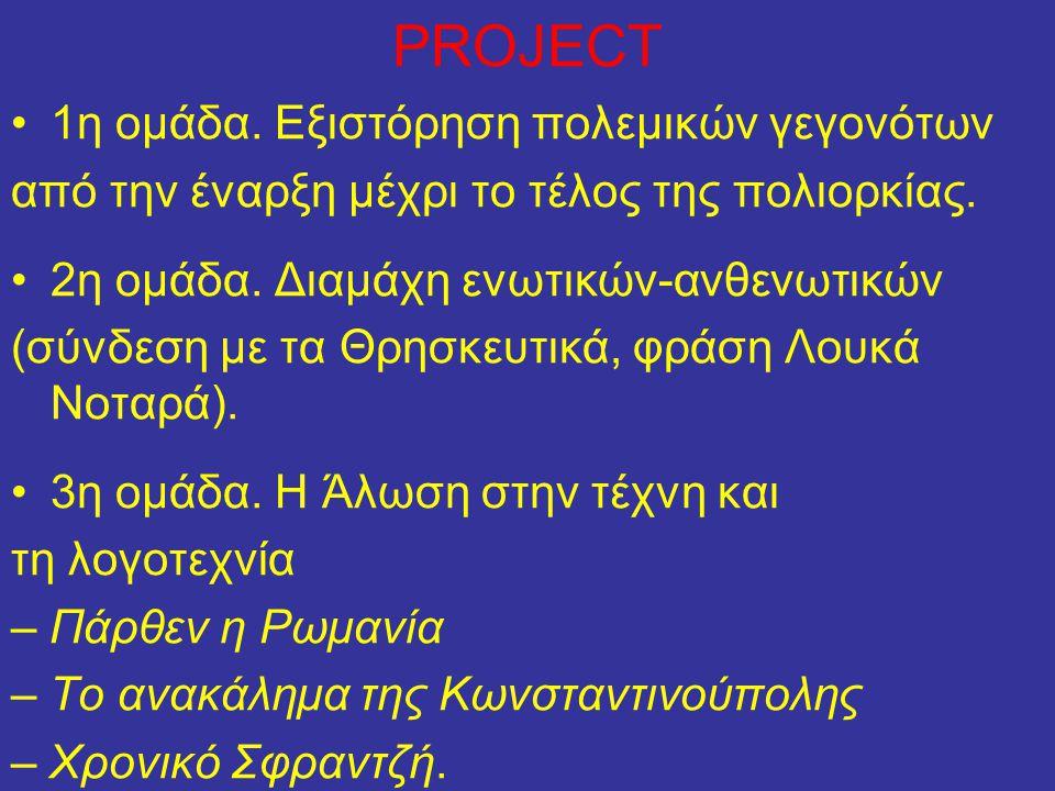 PROJECT 1η ομάδα. Εξιστόρηση πολεμικών γεγονότων