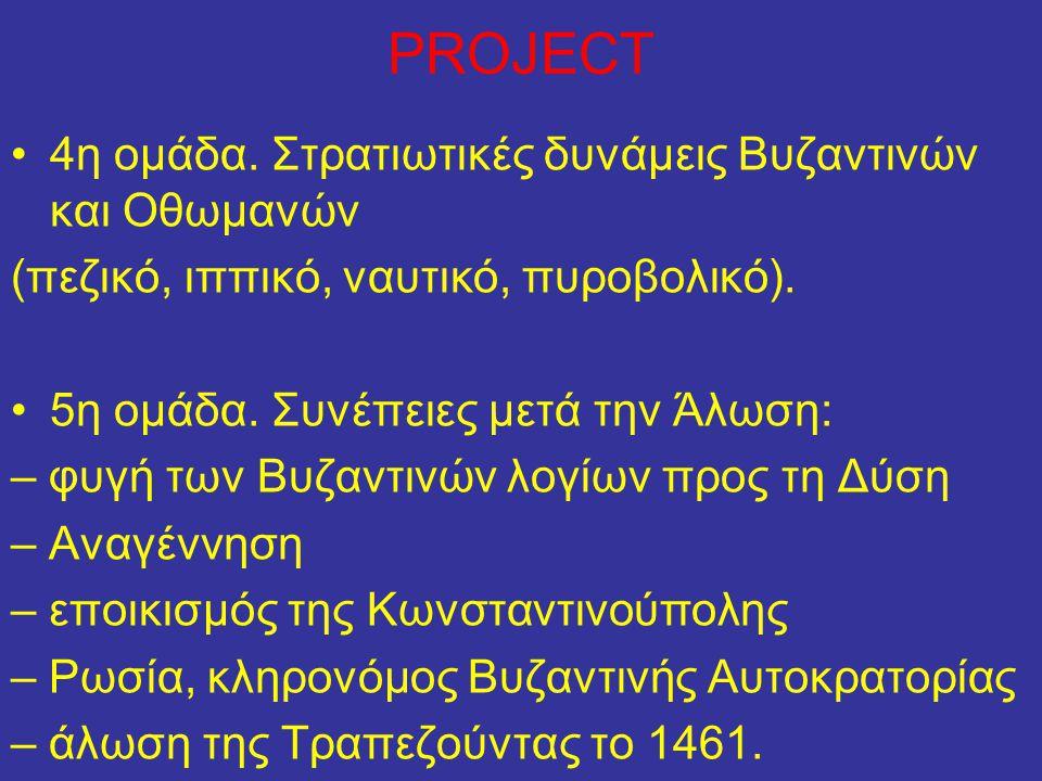 PROJECT 4η ομάδα. Στρατιωτικές δυνάμεις Βυζαντινών και Οθωμανών