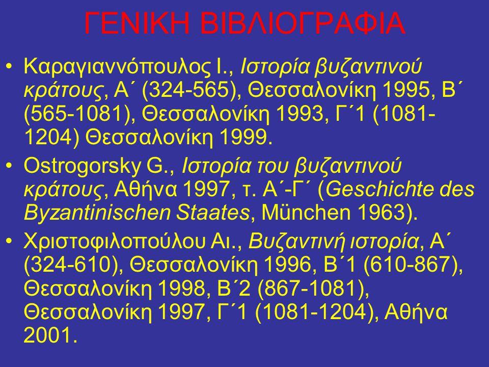 ΓΕΝΙΚΗ ΒΙΒΛΙΟΓΡΑΦΙΑ