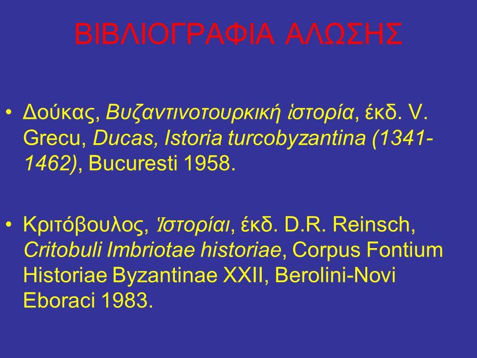 ΒΙΒΛΙΟΓΡΑΦΙΑ ΑΛΩΣΗΣ Δούκας, Βυζαντινοτουρκική ἱστορία, έκδ. V. Grecu, Ducas, Istoria turcobyzantina (1341-1462), Bucuresti 1958.