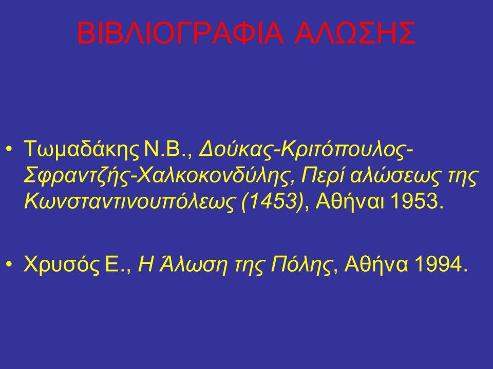ΒΙΒΛΙΟΓΡΑΦΙΑ ΑΛΩΣΗΣ Τωμαδάκης Ν.Β., Δούκας-Κριτόπουλος-Σφραντζής-Χαλκοκονδύλης, Περί αλώσεως της Κωνσταντινουπόλεως (1453), Αθήναι 1953.