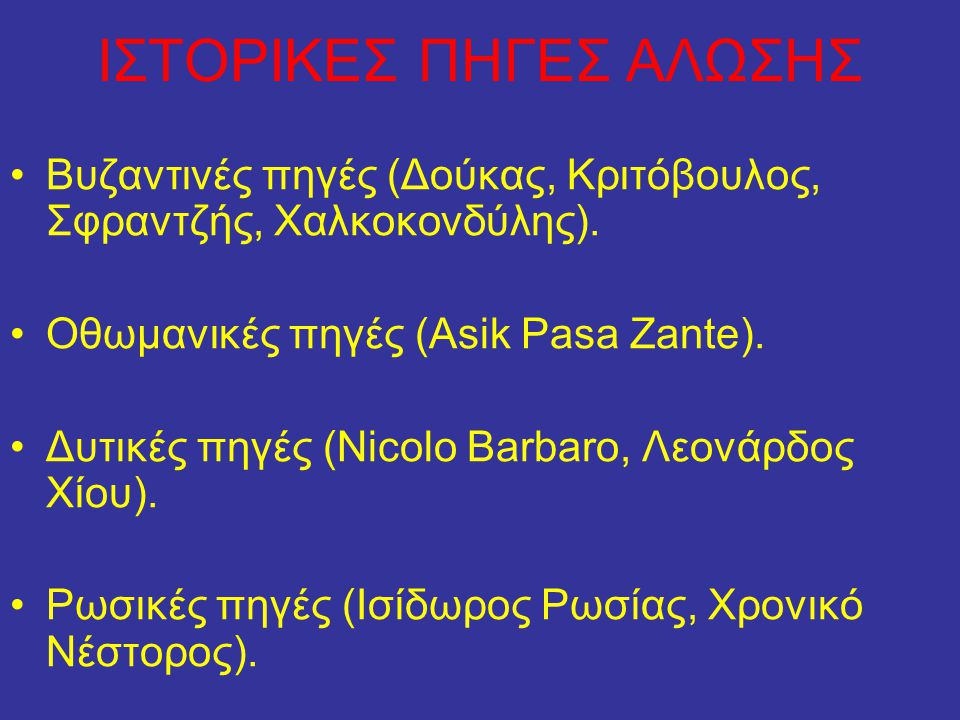 ΙΣΤΟΡΙΚΕΣ ΠΗΓΕΣ ΑΛΩΣΗΣ