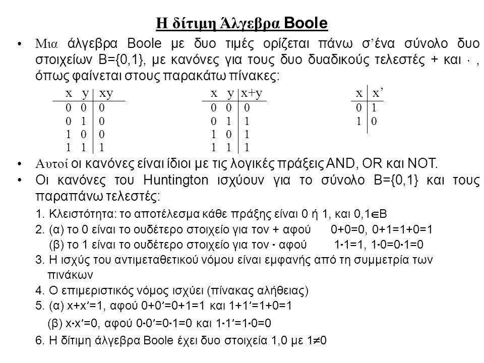 Η δίτιμη Άλγεβρα Boole