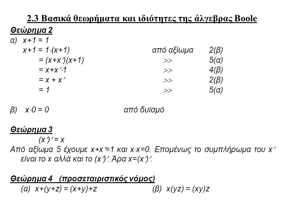 2.3 Βασικά θεωρήματα και ιδιότητες της άλγεβρας Boole