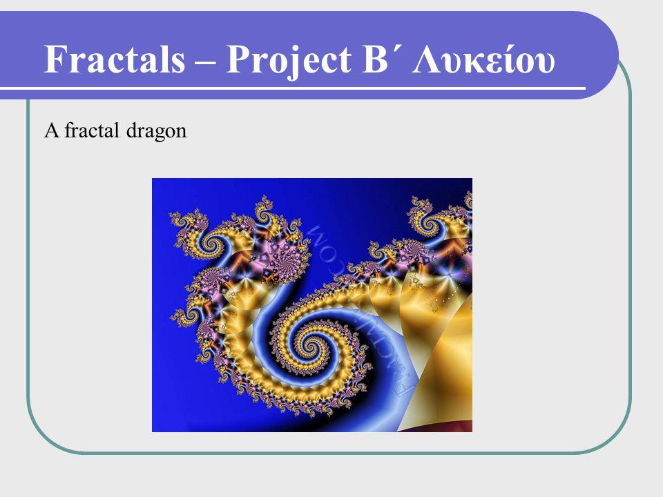 Fractals – Project Β΄ Λυκείου