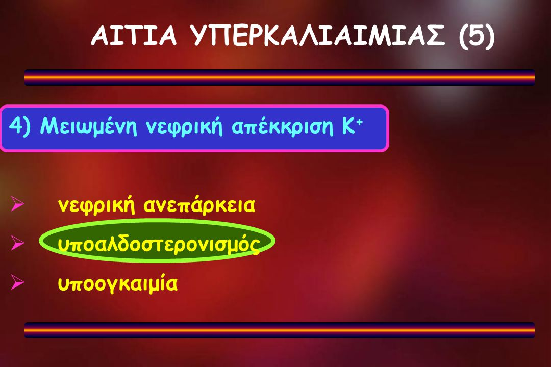 ΑΙΤΙΑ ΥΠΕΡΚΑΛΙΑΙΜΙΑΣ (5)