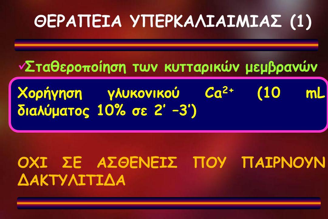 ΘΕΡΑΠΕΙΑ ΥΠΕΡΚΑΛΙΑΙΜΙΑΣ (1)