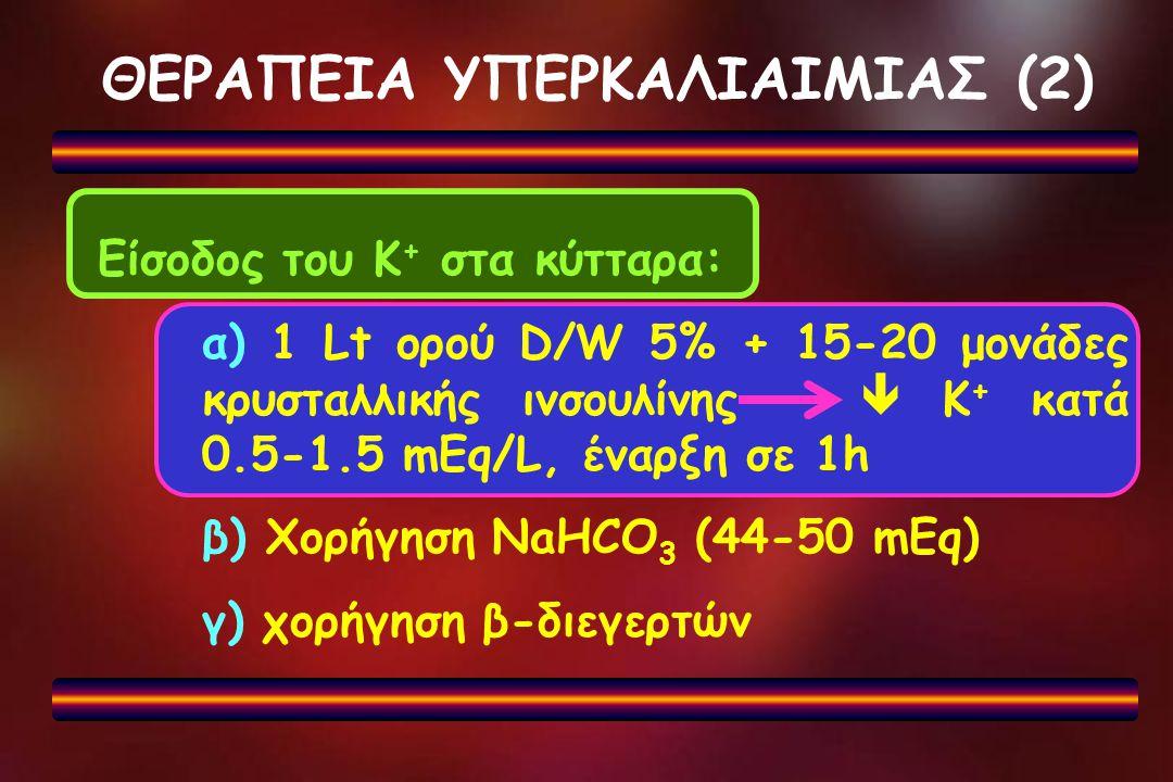 ΘΕΡΑΠΕΙΑ ΥΠΕΡΚΑΛΙΑΙΜΙΑΣ (2)