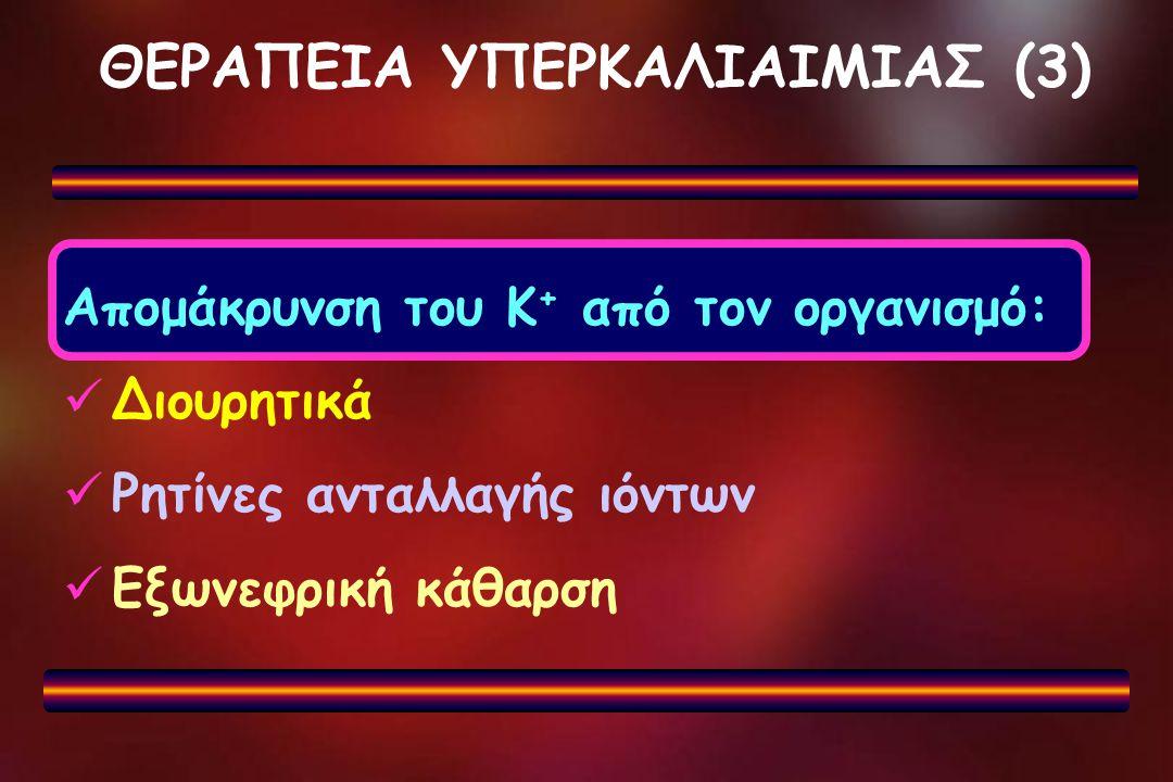 ΘΕΡΑΠΕΙΑ ΥΠΕΡΚΑΛΙΑΙΜΙΑΣ (3)