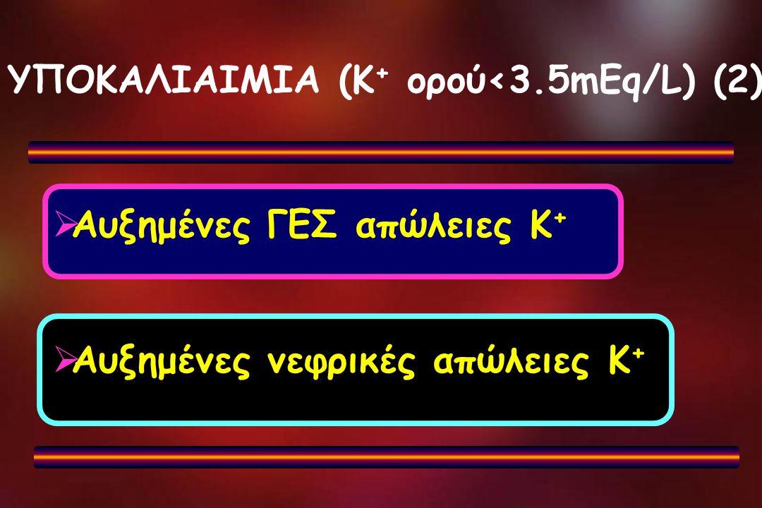 ΥΠΟΚΑΛΙΑΙΜΙΑ (Κ+ ορού<3.5mEq/L) (2)