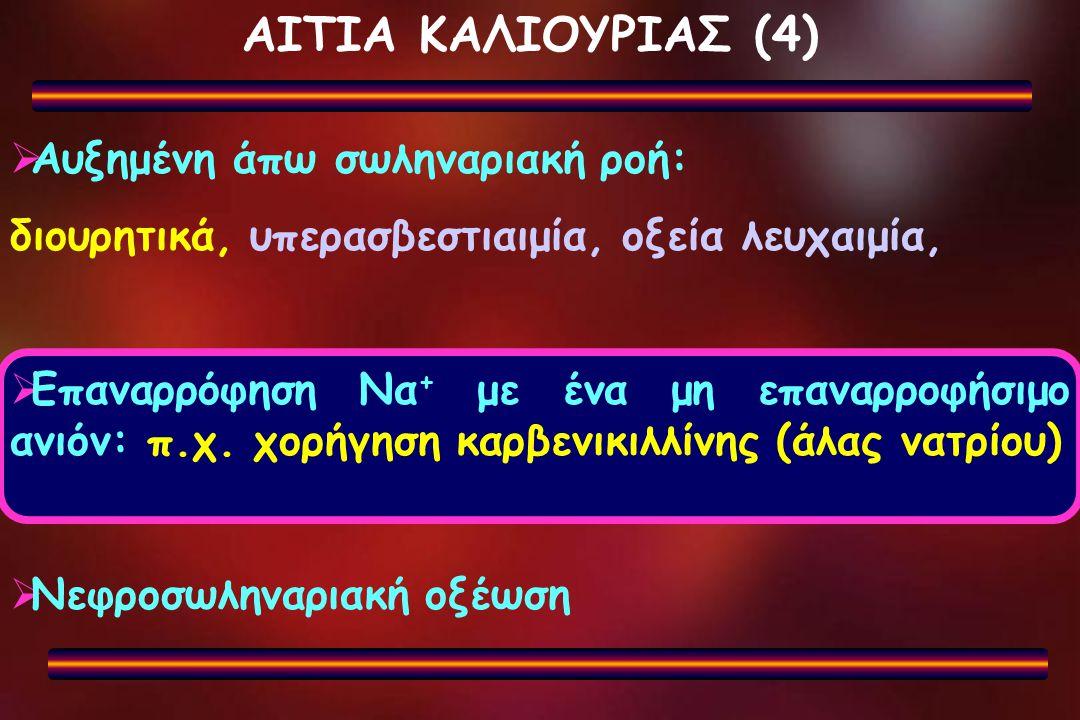 ΑΙΤΙΑ ΚΑΛΙΟΥΡΙΑΣ (4) Αυξημένη άπω σωληναριακή ροή: